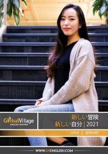 2021 GV Japonca Broşür