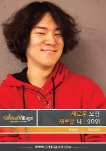 2021 GV Kore Broşürü