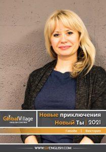 2021 GV Rusça Broşür