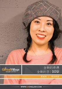 2021 GV Basitleştirilmiş Çince Broşür