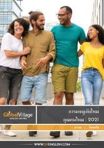 2021 GV Thai Broşürü