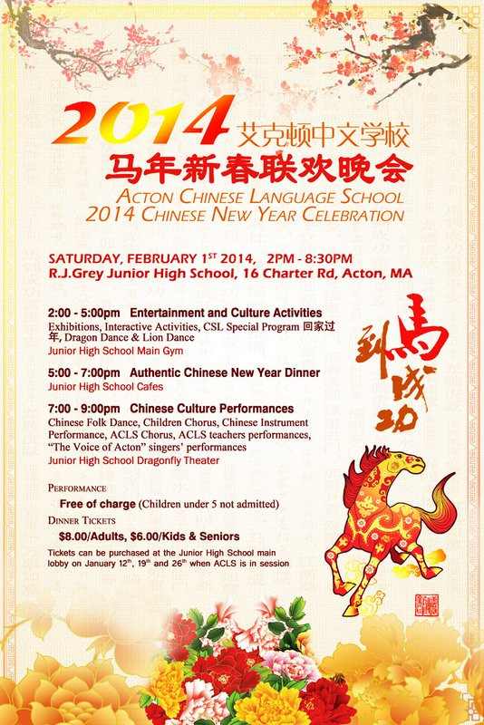 2014_ACLS_CNY_Poster