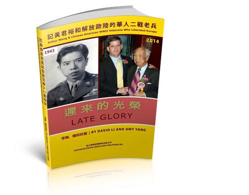 2014_Arthur_Wong_Book_3D
