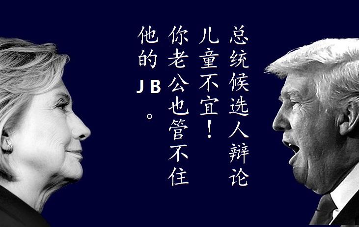 2016_clinton_trump_debate