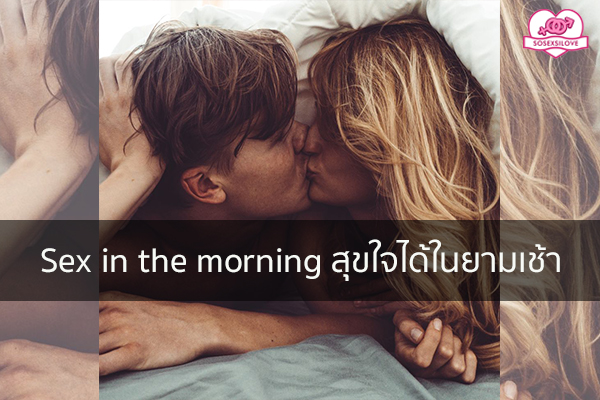 Sex in the morning การร่วมรักในยามเช้า