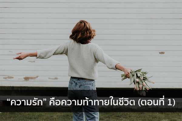 """""""ความรัก"""" คือความท้าทายในชีวิต (ตอนที่ 1) นิยามความรัก ทริคความรัก"""