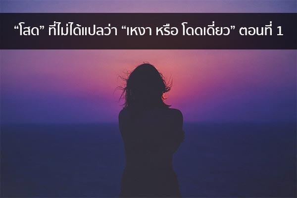 """""""โสด"""" ที่ไม่ได้แปลว่า """"เหงา หรือ โดดเดี่ยว"""" ตอนที่ 1 นิยามความรัก ทริคความรัก"""