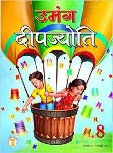Future Kids Umang Deepjyoti Part - 8