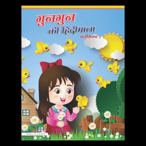 Gungun Ki Hindimala Parveshika 1 (World Making Hindi Book) - Rising Kids