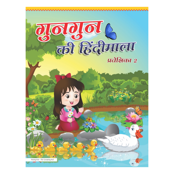 Gungun Ki Hindimala Prevashika 2 Matraye Book - Rising Kids