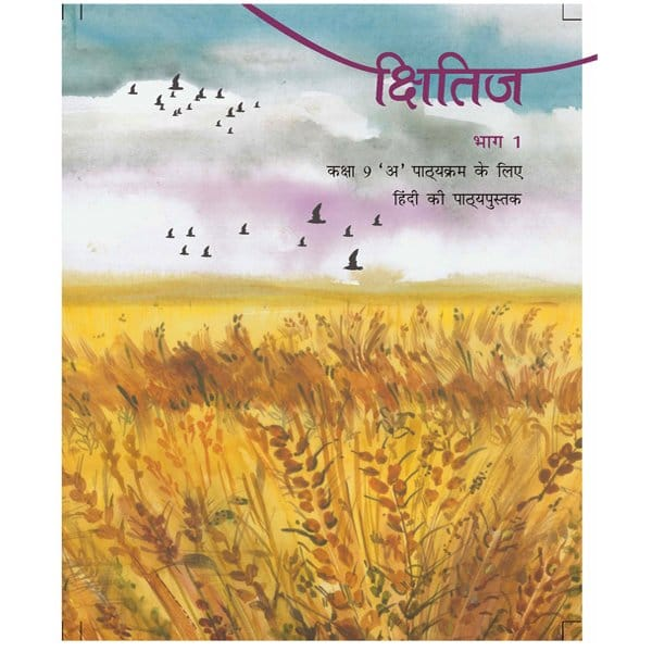 Kshitij Bhag 1 Textbook in Hindi for Class 9th NCERT Book Skool Store
