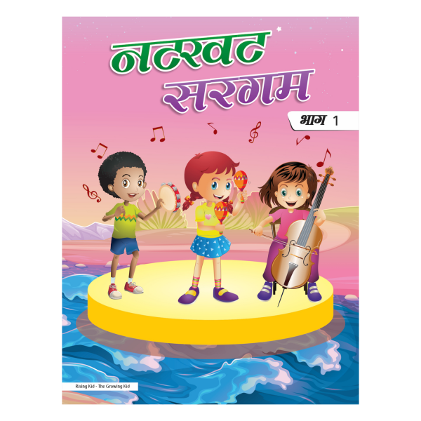 Nathkhat Sargam Bhag 3 – Rising Kids (Hindi Poem for kids)