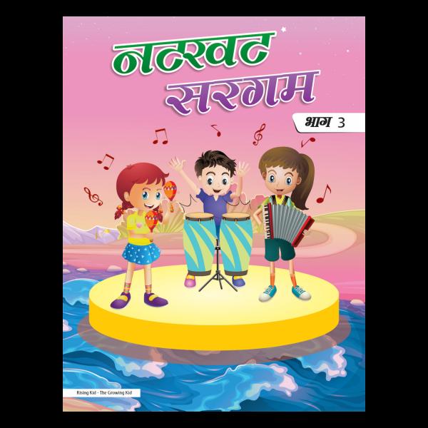 Nathkhat Sargam Bhag 3 - Rising Kids (Hindi Poem for kids)