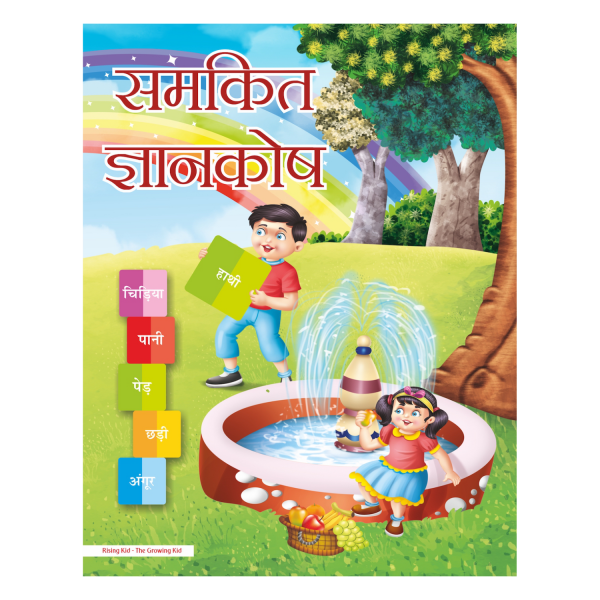 Samkit Gyankosh Hindi Alphabets With Pictures Book - Rising kids