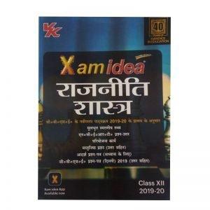 Xam Idea Political Science Class 12th in Hindi (2019-20)