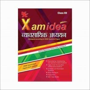 Xam Idea History (Hindi Medium) XII