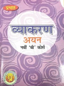 Hindi Vyakaran Ayan 9th B Course