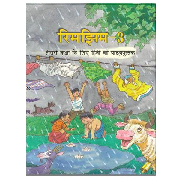 Rimjhim Class 3rd Hindi Book (NCERT Book) Skool Store