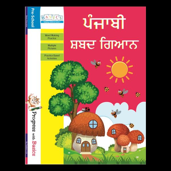 Shabad Gyan Punjabi book - Basics publication