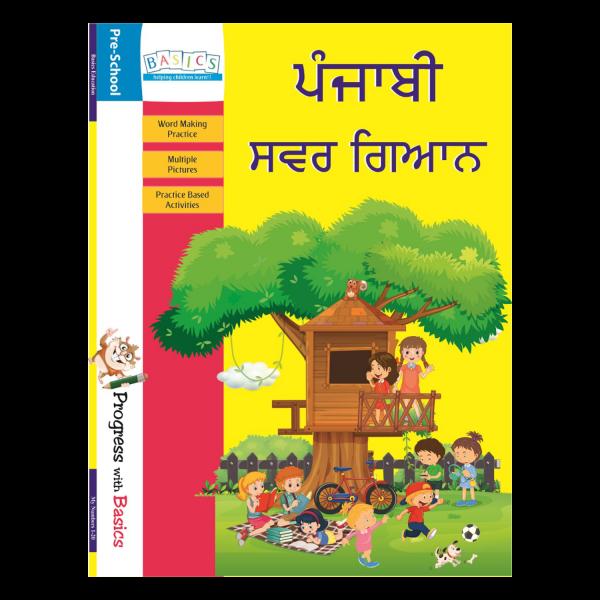 Swar Gyan Punjabi Book - Basics Publication