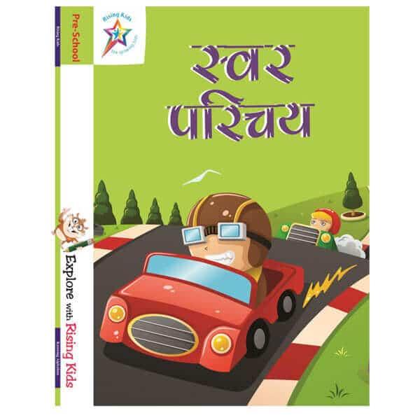 Swar Parichay Hindi Book – Rising Kids - Skool Store