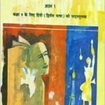 Sparsh Bhag - 1 for Class - 9