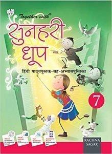 Together With Sunehari Dhoop part 7 Rachna Sagar