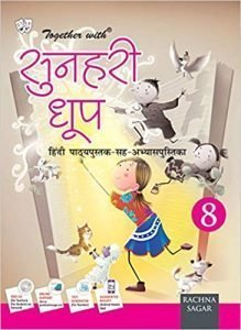Together With Sunehari Dhoop part 8 Rachna Sagar