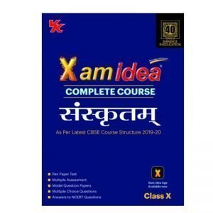 Xam Idea Sanskrit Class 10th 2019-20