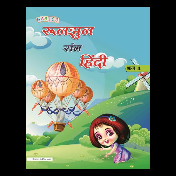 Runjhun ki Sulekh Mala Part 4 (Hindi Book) - Basics