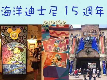 日本東京圖片-海洋迪士尼