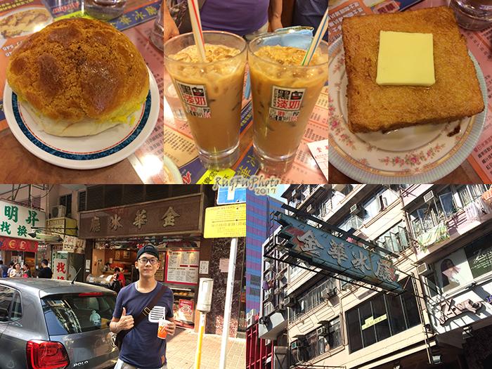 香港圖片-金華冰廳