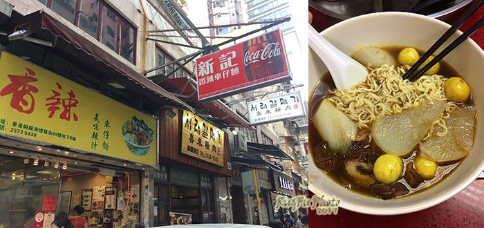 香港圖片-新記車仔麵