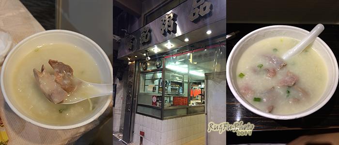 香港圖片-富記粥品