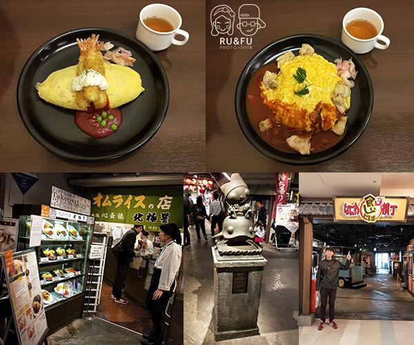 日本關西圖片-蛋包飯