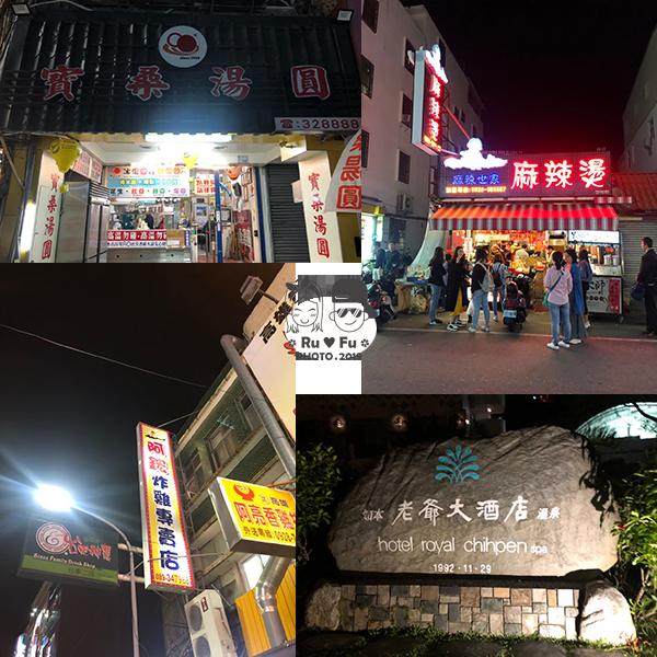 環島圖片-台東吃的+知本老爺溫泉