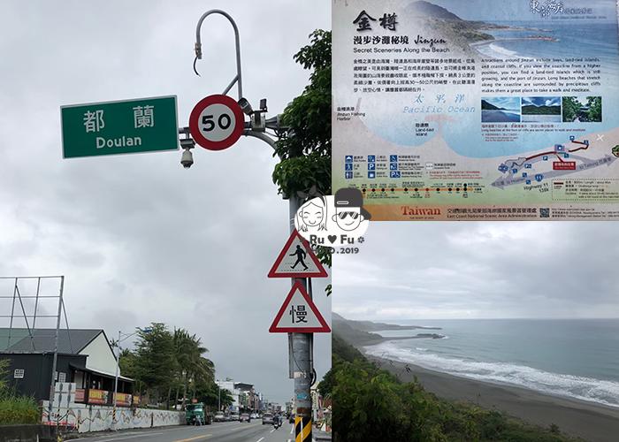 環島圖片-台東往花蓮沿路