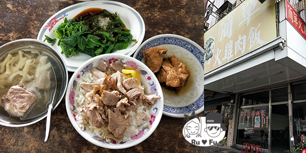 環島圖片-簡單火雞肉飯