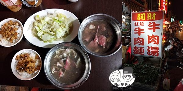 環島圖片-阿財牛肉湯