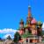 Cómo ir al Mundial de Rusia 2018