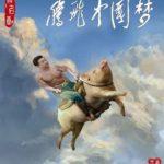 习近平的中国猪梦