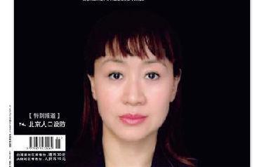 公共情人李薇