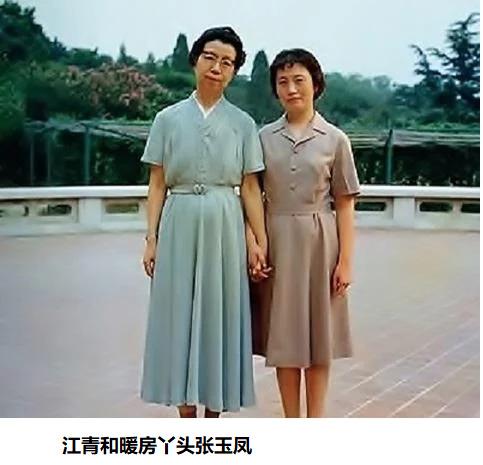 江青和张玉凤