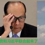 郭文贵和习近平联合起来声讨李嘉诚
