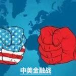 中美金融战