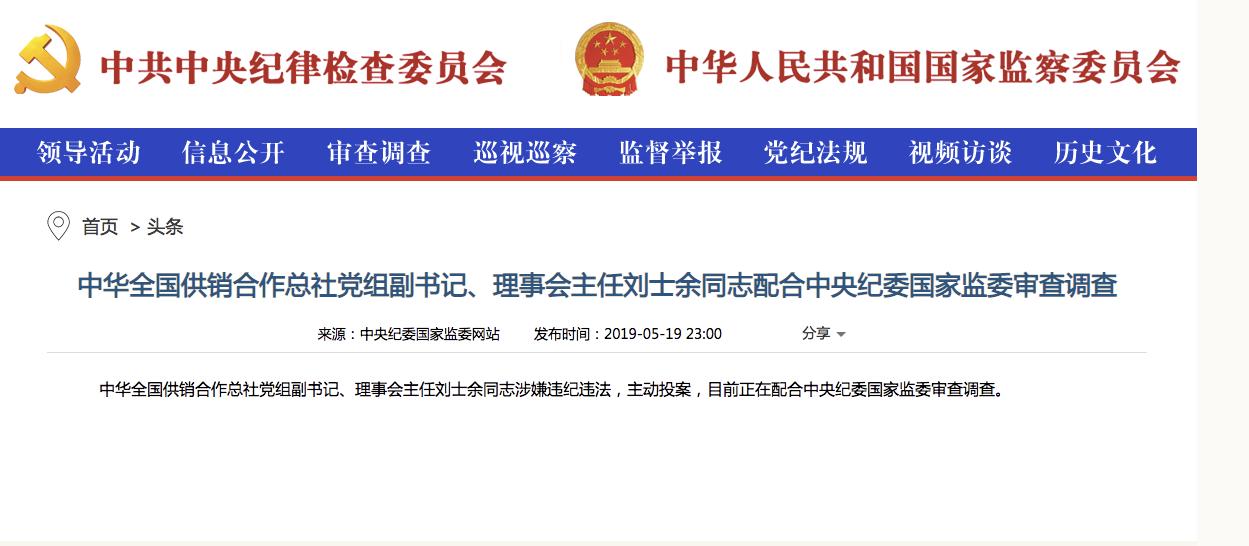 前证监会主席,刘士余因违纪违法主动投案