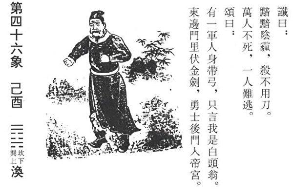 """石涛:习近平或面临""""宫廷政变"""",推背图:习近平将死于政变但自己是自杀而死"""
