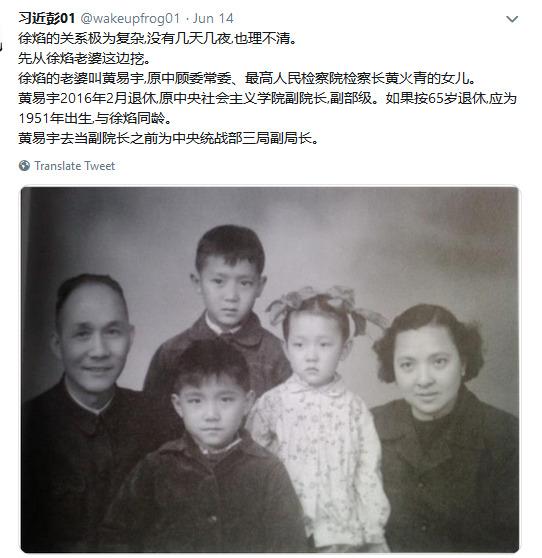 徐焰的老婆叫黄易宇,原中顾委常委、最高人民检察院检察长黄火青的女儿