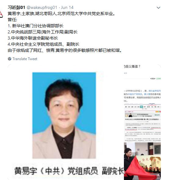黄易宇,土家族,湖北枣阳人,北京师范大学中共党史系毕业