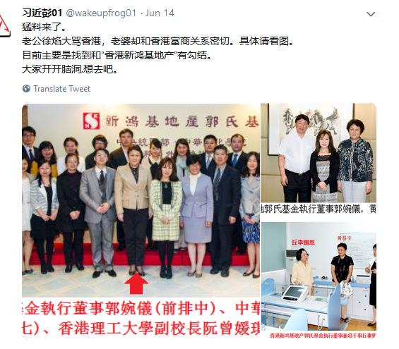 """徐焰老婆黄易宇和香港富商关系密切。具体请看图。 目前主要是找到和""""香港新鸿基地产""""有勾结"""
